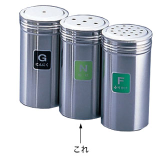 【まとめ買い10個セット品】『 調味料入れ 容器 調味缶 ステンレス 』TKG18-8ステンレス 調味缶 特中 N[のり]