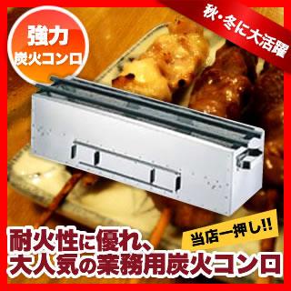 『 焼き物器 炭火バーベキューコンロ コンロ 』業務用 木炭用コンロ 600×140×H165mm