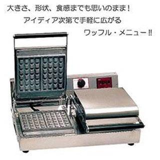 『 焼き物器 ワッフルベーカー 』ベルジャンワッフルベーカー SBW-200角型