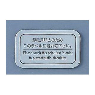 【まとめ買い10個セット品】静電気除去シート[3枚入] JD10-04A グレー 【 店舗備品 静電気除去グッズ 】