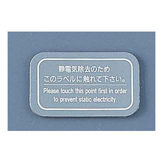 【まとめ買い10個セット品】静電気除去シート[3枚入] JD10-04D ダークグレー 【 店舗備品 静電気除去グッズ 】