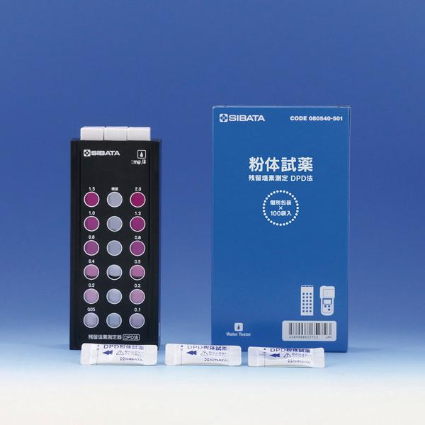 残留塩素測定器DPD法 試薬付 080540-521