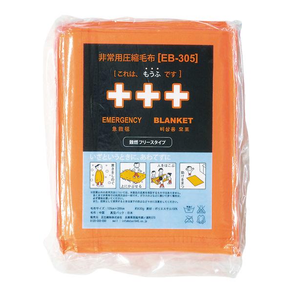 非常用圧縮難燃毛布ふりーも(10枚入) EB-305BOX