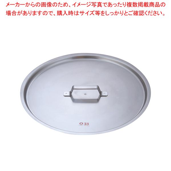 KO 19-0鍋蓋 33cm用【 鍋蓋 】