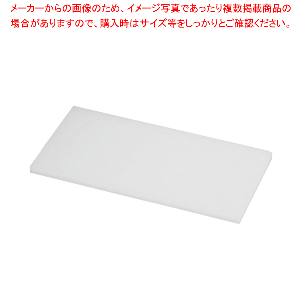 K型 プラスチックまな板 K10A 1000×350×H20mm【メーカー直送/代引不可】