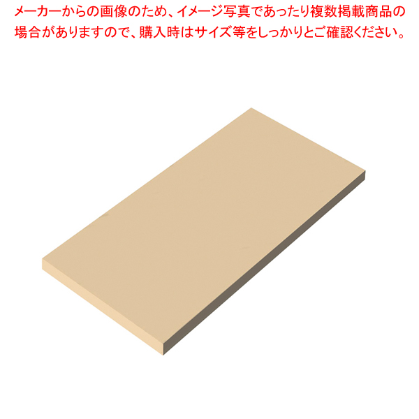 瀬戸内一枚物カラーまな板ベージュ K6 750×450×H20mm【メーカー直送/代引不可】