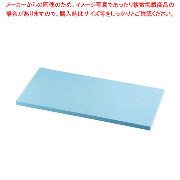 K型オールカラーまな板ブルー K9 900×450×H30mm【メーカー直送/代引不可】