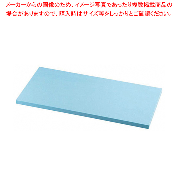 K型オールカラーまな板ブルー K10C 1000×450×H30mm【メーカー直送/代引不可】
