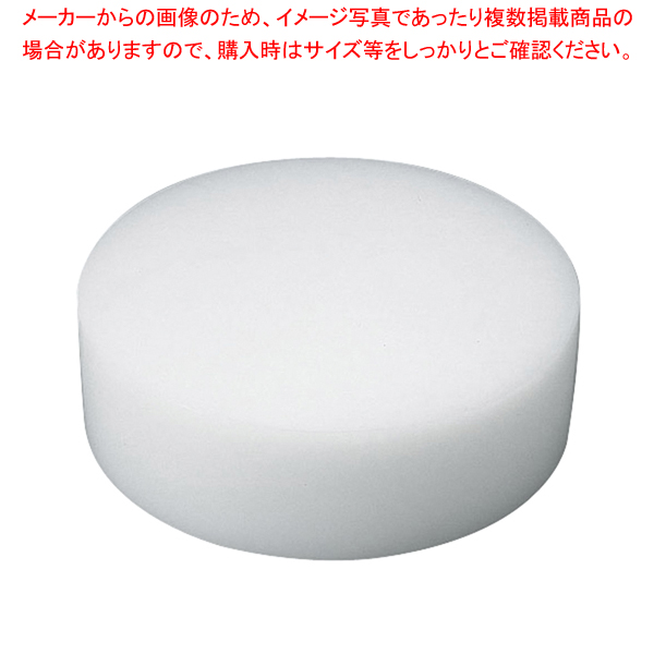 住友 プラスチック中華まな板 小 H100mm【中華 まな板 業務用φ400 H100mm】