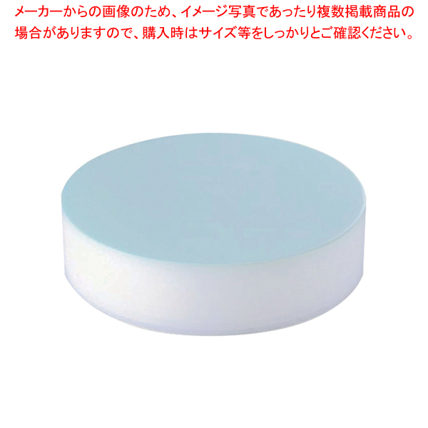 積層 プラスチック カラー中華まな板 小 103mm ブルー【メーカー直送/代引不可】