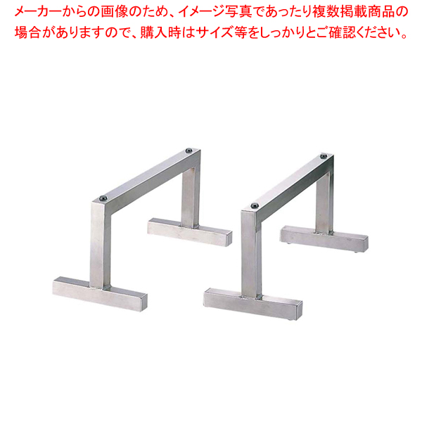 18-8 まな板用脚(2ヶ1組) 35cm【 便利商品 】