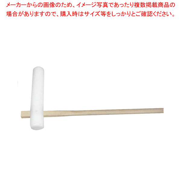 PE 杵 小【メーカー直送/後払い決済不可 】