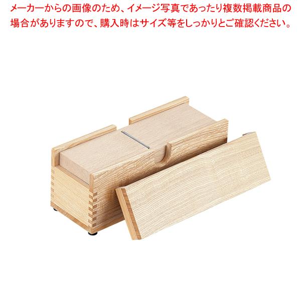 木製業務用かつ箱(タモ材) 小【 鰹節削り 】