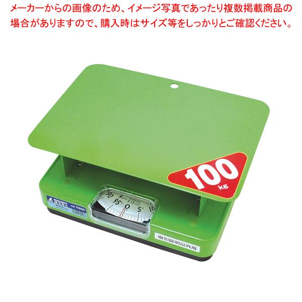 簡易自動秤 ほうさく 70008 100kg【 業務用秤 アナログ 】