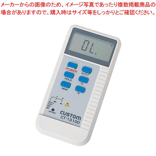 デジタル温度計 CT-1310D 【温度計 業務用 クッキング温度計 】
