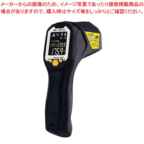 非接触放射温度計 MT-11 【 バレンタイン 手作り 】