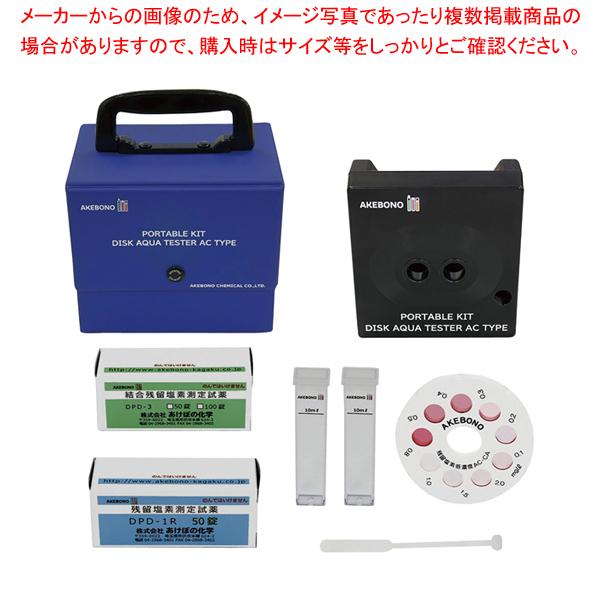 残留塩素低濃度 デスクアクアテスター AC-CA型(DPD法)