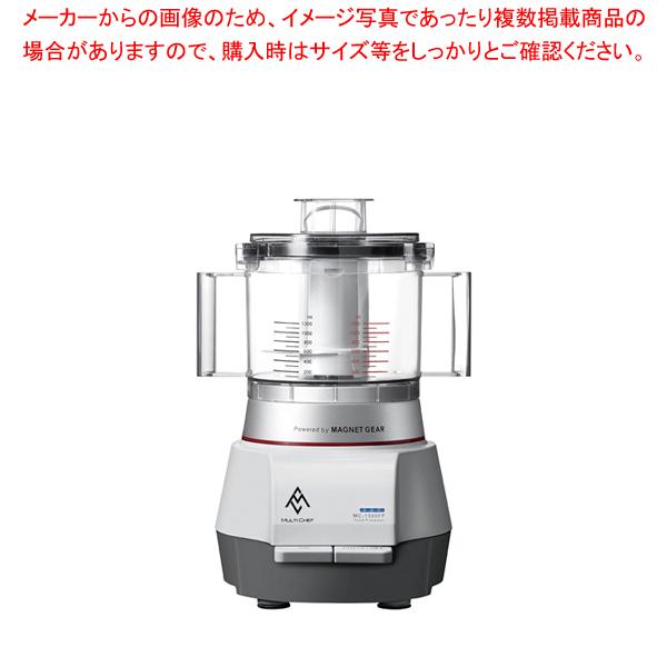 マルチシェフ MC-1500FPSマルチシェフ 中型フードプロセッサー MC-1500FPS, AKMミネラル館:d36d5a0e --- officewill.xsrv.jp