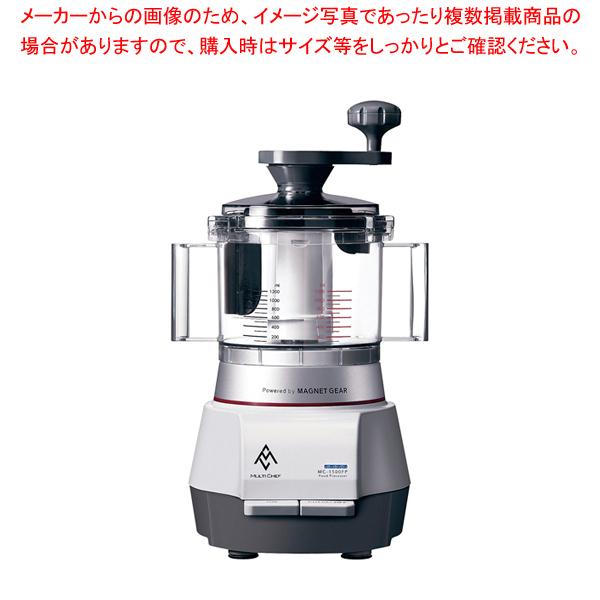 MC-1500FPSR マルチシェフマルチシェフ フードプロセッサー MC-1500FPSR, 結婚式ワンピース専門店_OsyareiSm:d891fc60 --- officewill.xsrv.jp