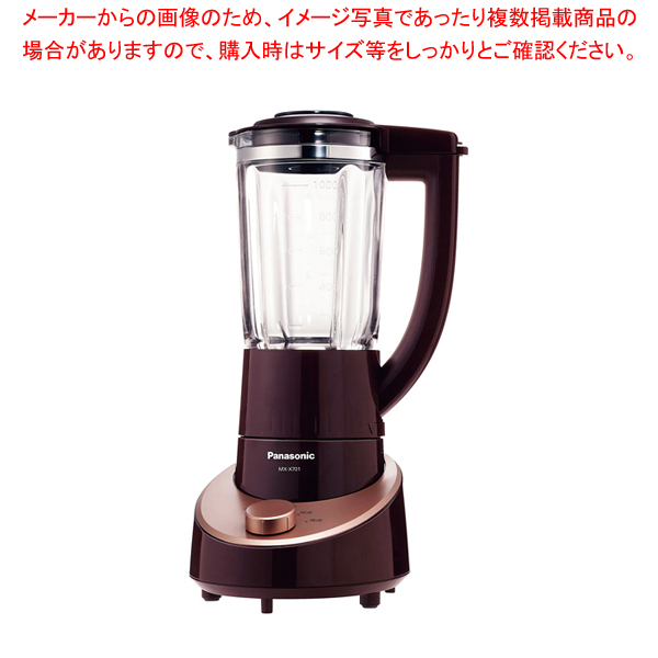 MX-X701パナソニック ファイバーミキサー MX-X701, 直送商品:45674e7f --- officewill.xsrv.jp