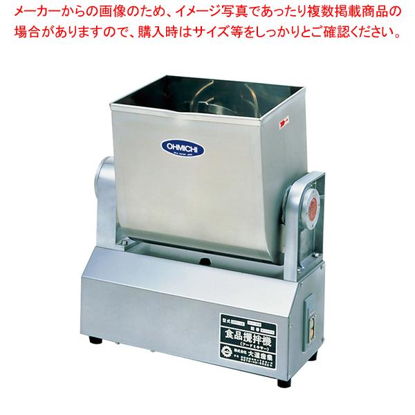 フードミキサー OMX-15-2【 メーカー直送/後払い決済不可 】