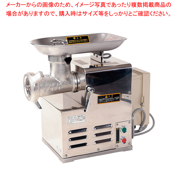 電動ミートチョッパー#22 VR-750DX