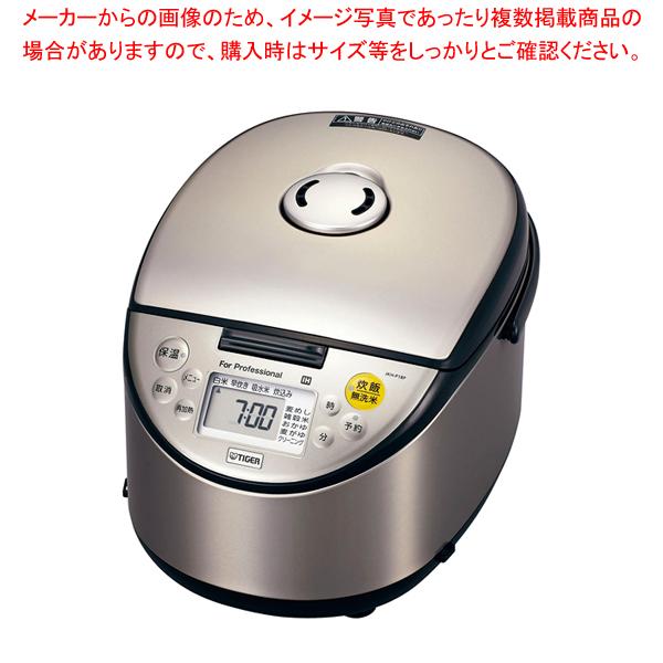 タイガー業務用IH炊飯ジャー JKH-P18P