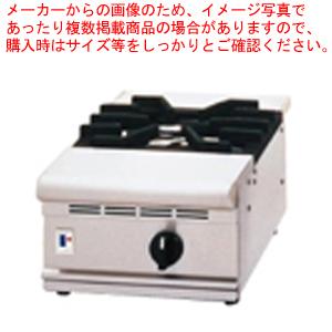 ガス式テーブルコンロ FGTC30-45 都市ガス【 メーカー直送/代引不可 】