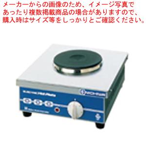 電気コンロ THP-1【 メーカー直送/代引不可 】