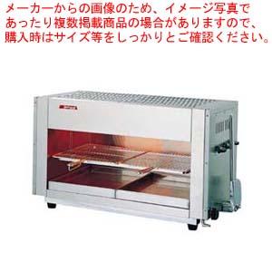 アサヒ 上火式グリラー SG-900H LPガス【 焼き物器 グリラー 】【 メーカー直送/代金引換決済不可 】