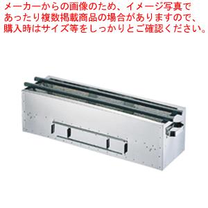 木炭用コンロ 600×140×H165mm【 焼き物器 炭火バーベキューコンロ コンロ 】