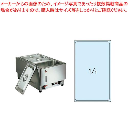 電気フードウォーマー1/1タテ型 KU-201T【 フードウォ―マー 】