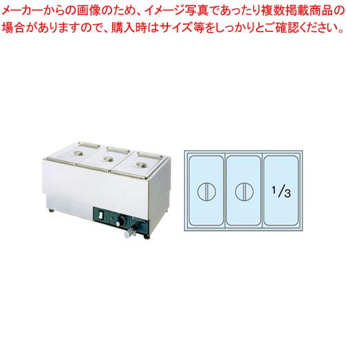 電気フードウォーマー FFW5434 (ヨコ型) Dタイプ【 メーカー直送/代引不可 】