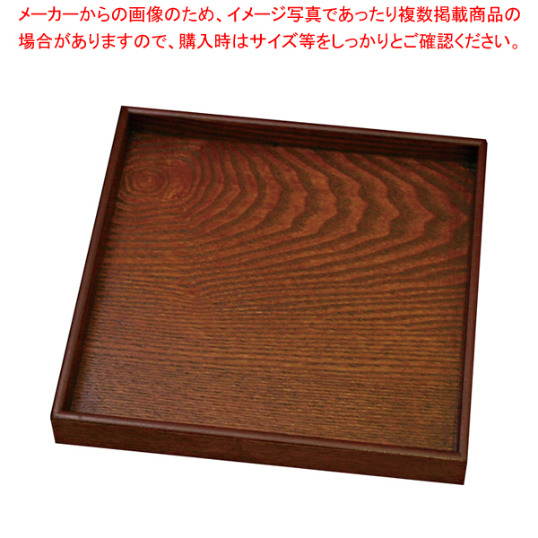 EKK0103 7-0810-0102 モデル着用 注目アイテム 6-0769-0102 5-0697-0103 木製 宴 目摺り 角盆 10.0 高い素材