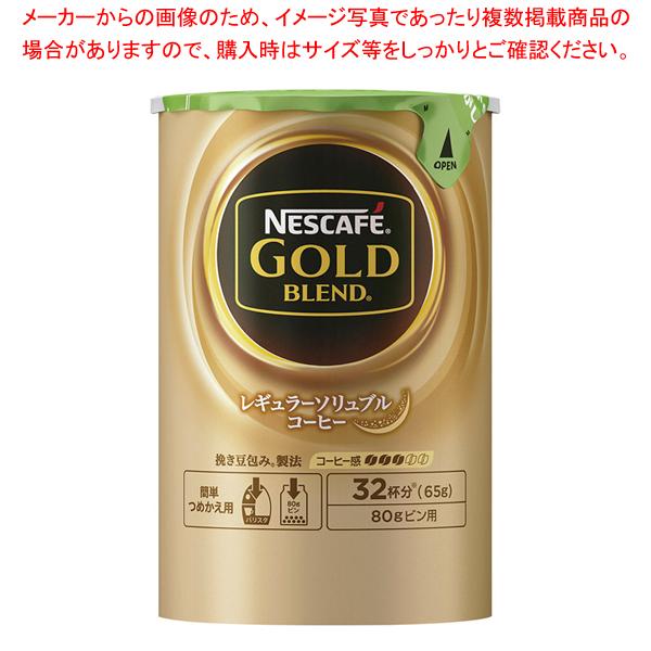 バリスタ エコ&システムパック ゴールドブレンド 65g24入