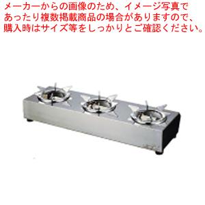 サイフォン ガステーブル US-103 12・13A【 コーヒーウォーマー 】