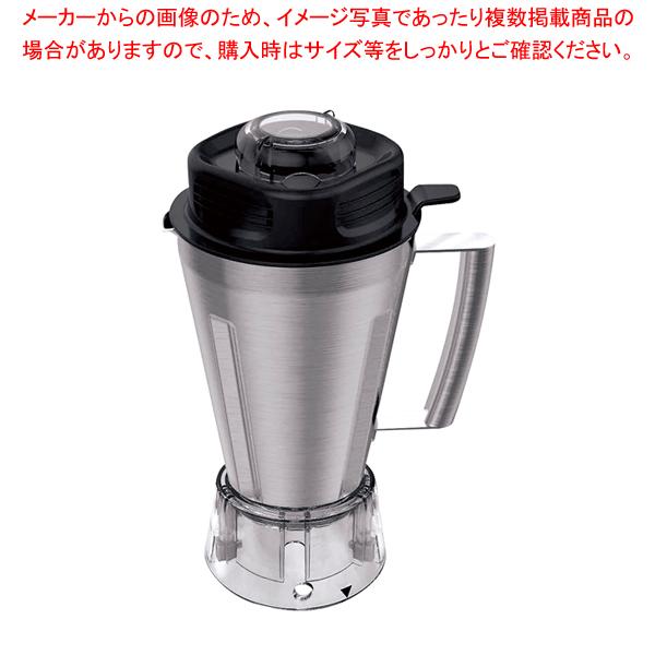 ブレンダ― MC-2000BLSSR用 フルボトルセット(ステンレス)