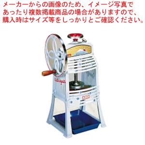 サービス FAI38 7-0887-0101 信託 初雪 手動式ブロックアイススライサー HA-110S