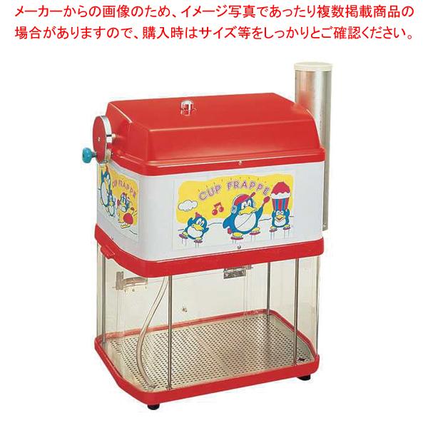 スワン電動式ストッカー付アイスシェーバー CFB-250:ブロック氷専用【 かき氷器 】