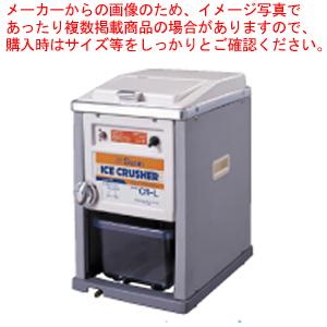 スワン電動式アイスクラッシャー CR-L【 アイスクラッシャー 】