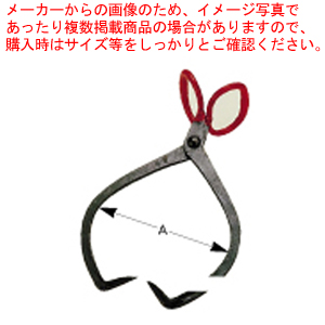 氷バサミ(鉄製) 大【 氷ノコギリ 】