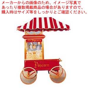 ★決算特価商品★ ポップコーンマシーン クラウン CR-120F, 香川県琴平町 8d05d5f2