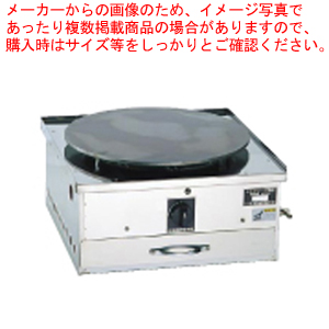 ガス式クレープ焼台 EK-1型(一連) LPガス【 メーカー直送/代引不可 】