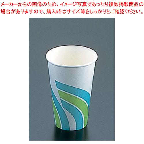 紙カップ(コールド用)SCM-360 レインボー(1400入)【 ストロー カップ 紙コップ関連品 】