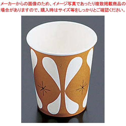 紙コップ SV-205 アストロ (2000入)【 ストロー カップ 紙コップ関連品 】