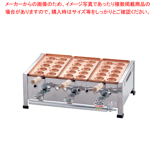AKS 銅 明石焼 10穴用 4連 LPガス【 メーカー直送/後払い決済不可 】