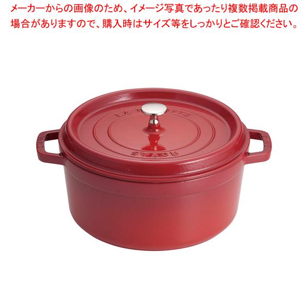 【当店限定販売】 ストウブ CR40509-840 ピコ・ココット ラウンド 26cm ラウンド CR40509-840:厨房卸問屋 名調, Sterling-webstore:13056035 --- nagari.or.id
