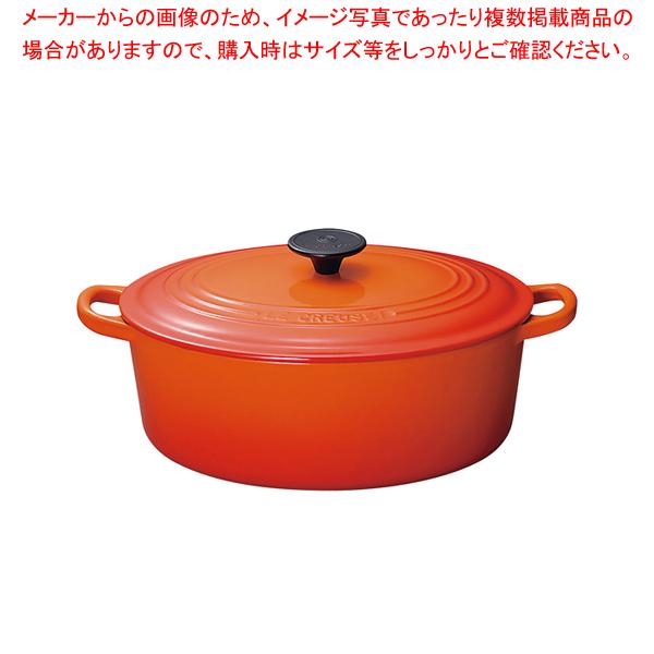 ル・クルーゼ ココット・オーバル2502 29cm オレンジ