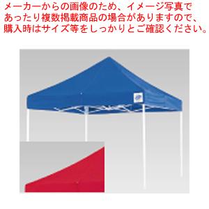 イージーアップデラックステント DX-30 レッド【 メーカー直送/代引不可 】
