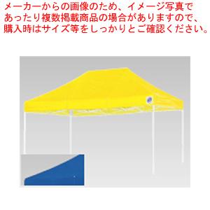 イージーアップデラックステント DX-45 ブルー【 メーカー直送/代引不可 】